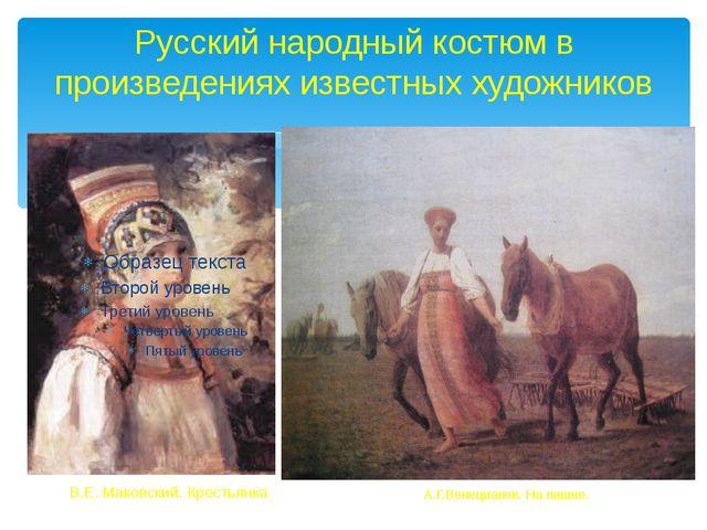 Русский народный костюм в произведениях известных художников В.Е. Маковский....