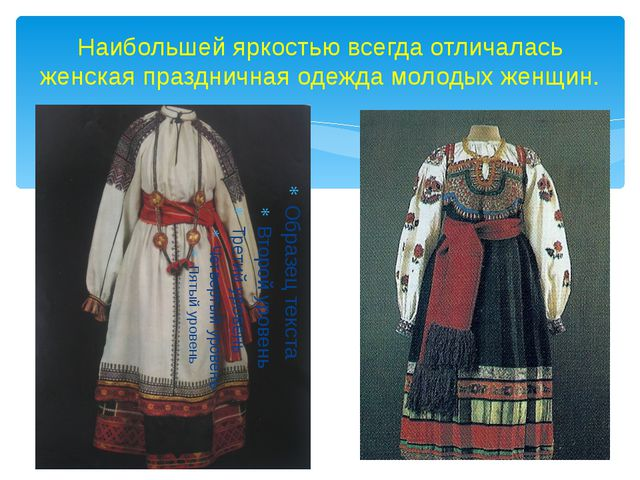 Наибольшей яркостью всегда отличалась женская праздничная одежда молодых женщ...