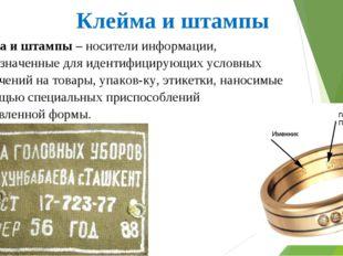 Клейма и штампы Клейма и штампы– носители информации, предназначенные для и