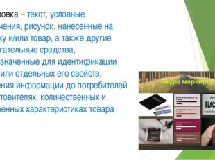 . Маркировка– текст, условные обозначения, рисунок, нанесенные на упаковку