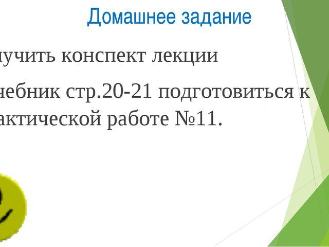 Домашнее задание Выучить конспект лекции Учебник стр.20-21 подготовиться к пр...