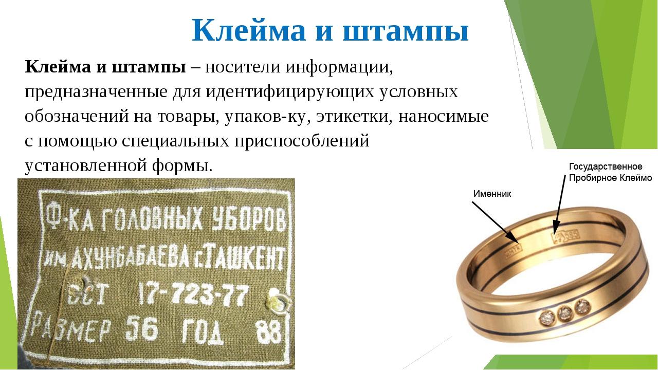 Клейма и штампы Клейма и штампы– носители информации, предназначенные для и...