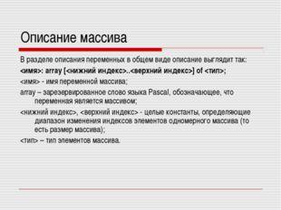 Описание массива В разделе описания переменных в общем виде описание выглядит
