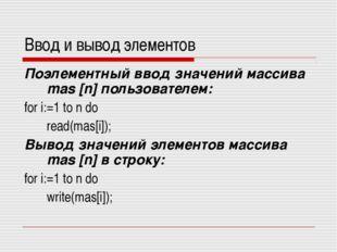 Ввод и вывод элементов Поэлементный ввод значений массива mas [n] пользовател