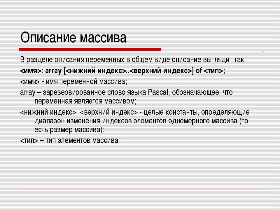 Описание массива В разделе описания переменных в общем виде описание выглядит...
