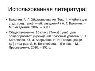Использованная литература: Важенин, А. Г. Обществознание [Текст] : учебник дл