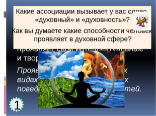 Духовный мир человека- это сфера его жизнедеятельности, в которой он проявляе