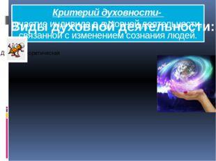 Критерий духовности- участие индивида в духовной деятельности, связанной с из