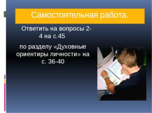 Самостоятельная работа. Ответить на вопросы 2-4 на с.45 по разделу «Духовные