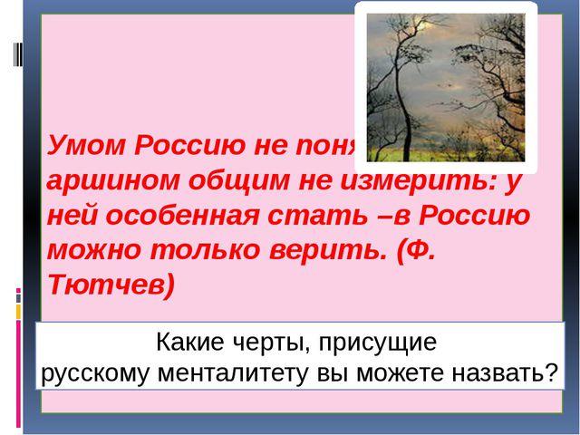 С понятием «мировоззрение» сходно понятие «менталитет» (от фр. mentalite — ск...