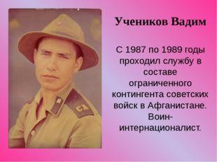 Куликов Борис С 1986 по 1988 годы проходил службу в Афганистане (в городах Те
