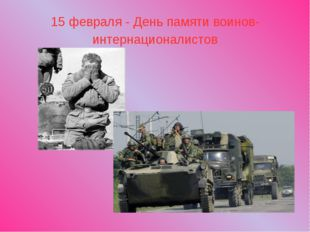 Пребывание советских войск в Афганистане можно условно разделить на четыре пе