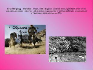 Третий период войны – апрель 1985 – январь 1987 г. Переход от активных действ