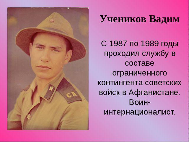 Куликов Борис С 1986 по 1988 годы проходил службу в Афганистане (в городах Те...