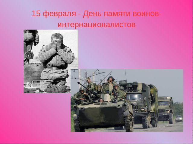 Пребывание советских войск в Афганистане можно условно разделить на четыре пе...