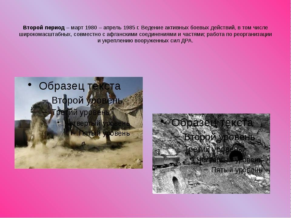 Третий период войны – апрель 1985 – январь 1987 г. Переход от активных действ...
