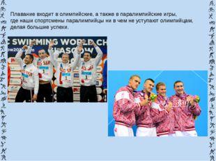 Плавание входит в олимпийские, а также в паралимпийские игры, где наши спортс