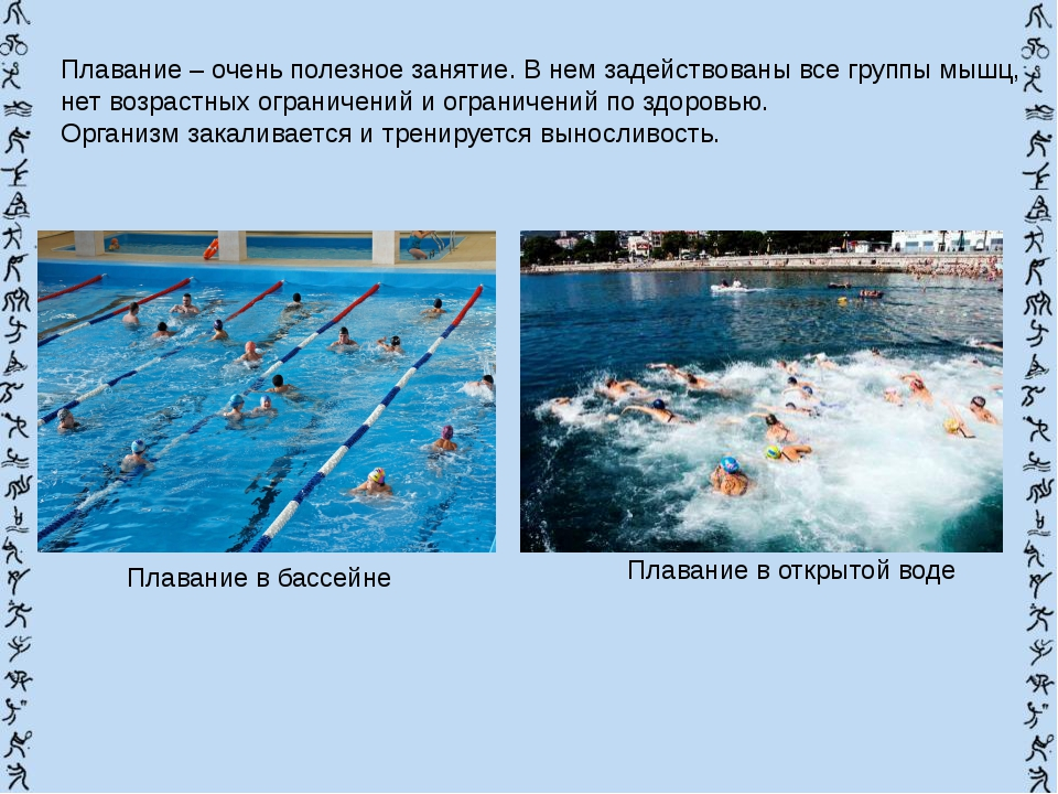 Плавание – очень полезное занятие. В нем задействованы все группы мышц, нет в...