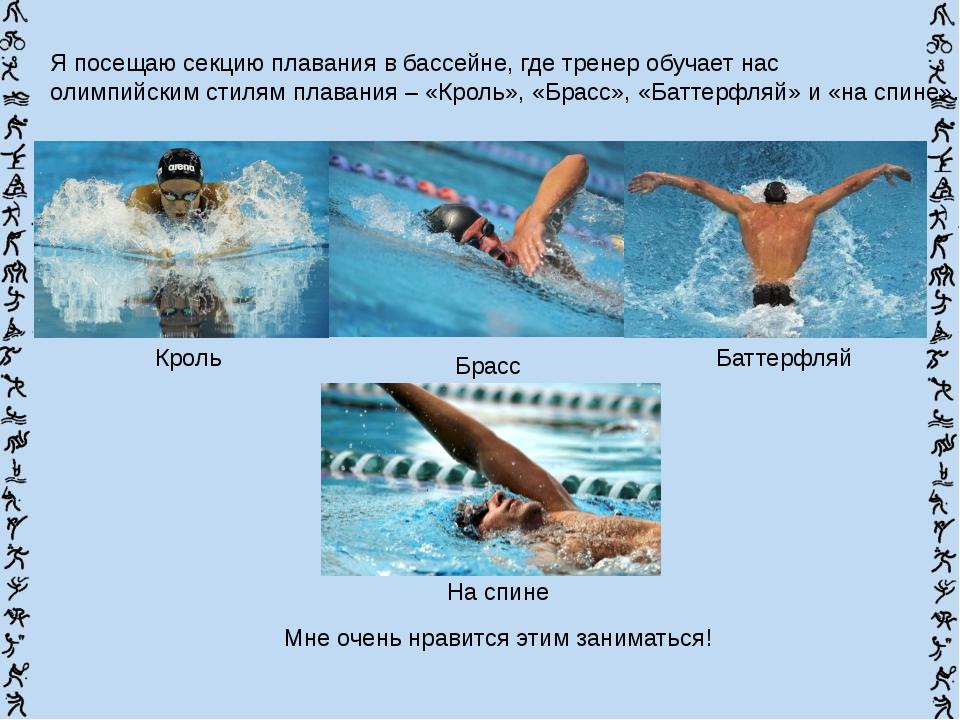 Я посещаю секцию плавания в бассейне, где тренер обучает нас олимпийским стил...