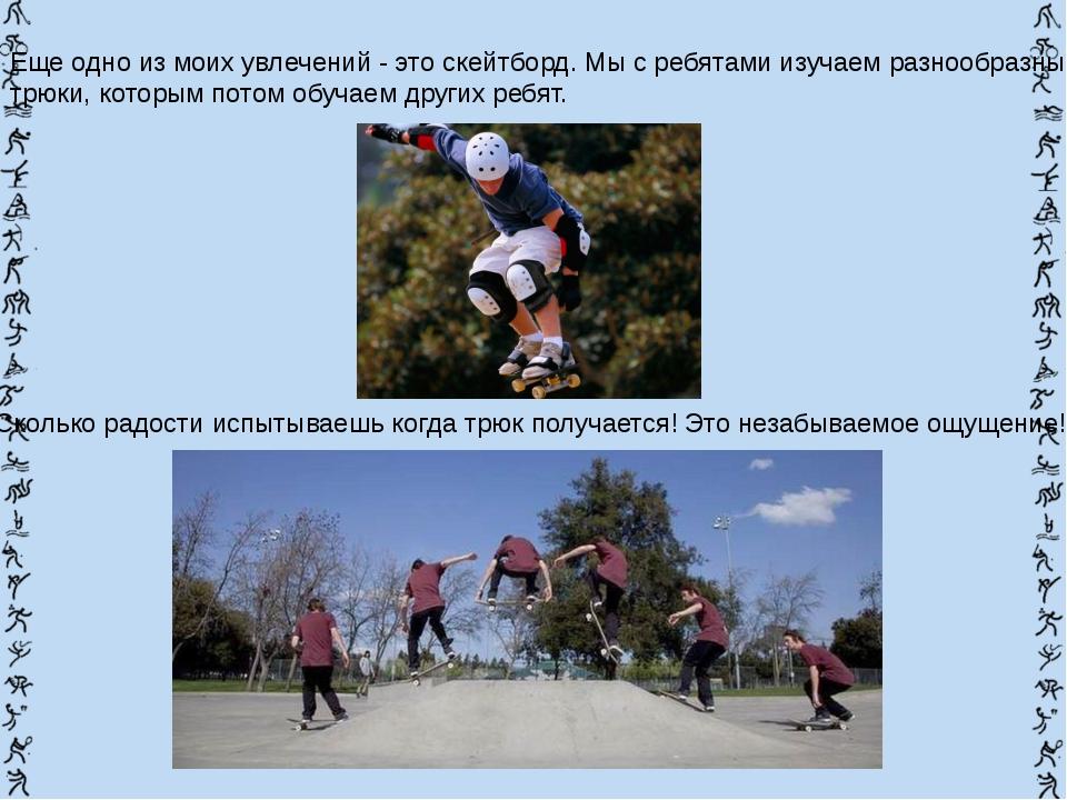 Еще одно из моих увлечений - это скейтборд. Мы с ребятами изучаем разнообразн...