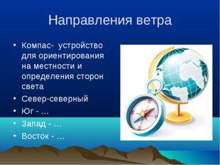 Направления ветра Компас- устройство для ориентирования на местности и опреде