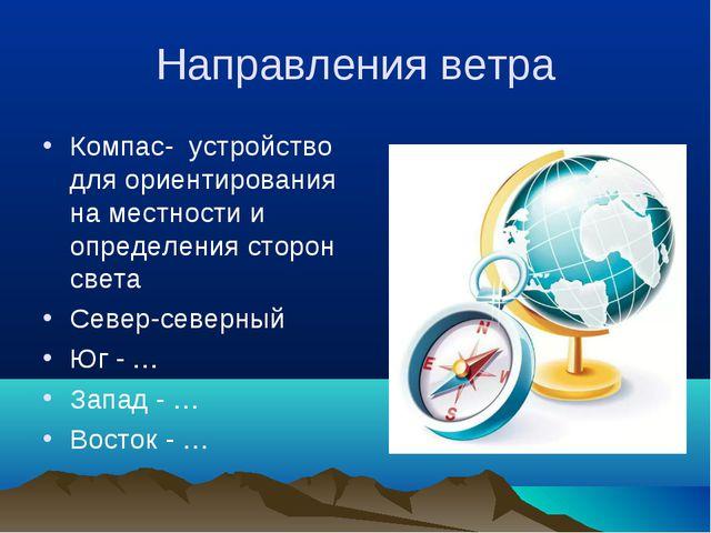Направления ветра Компас- устройство для ориентирования на местности и опреде...