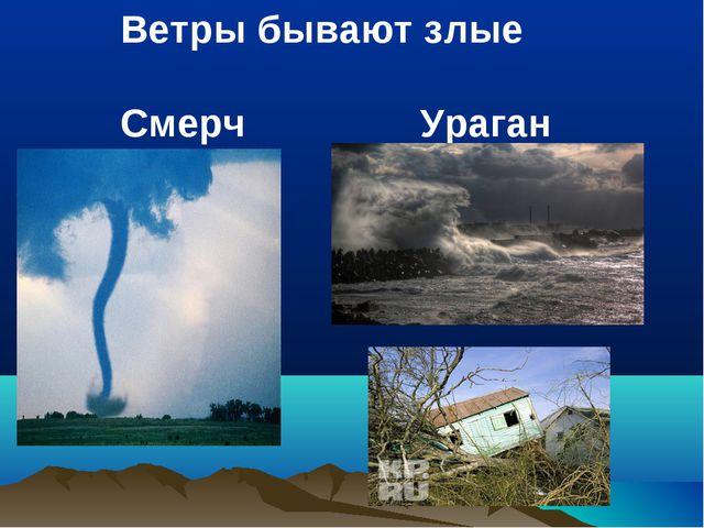 Ветры бывают злые Смерч Ураган