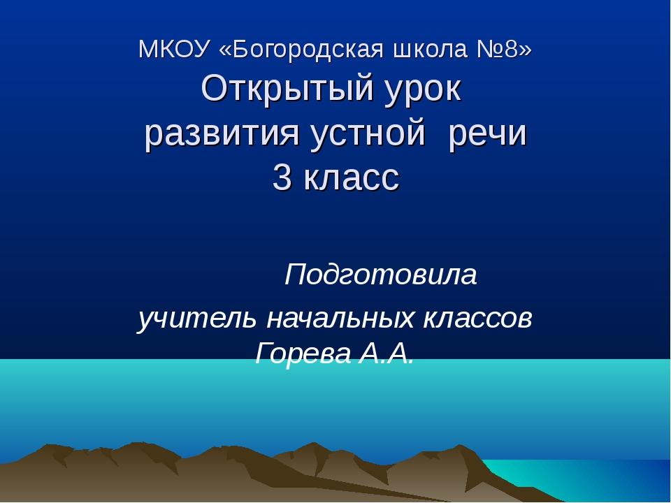 МКОУ «Богородская школа №8» Открытый урок развития устной речи 3 класс Подгот...