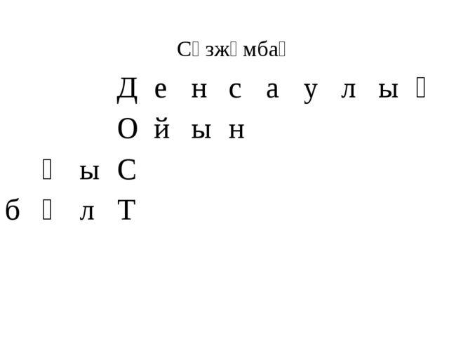 Сөзжұмбақ Д е н с а у л ы қ О й ы н қ ы С б ұ л Т