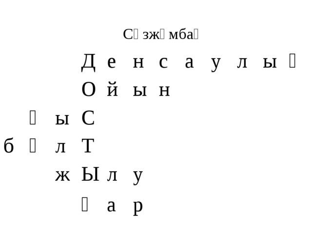 Сөзжұмбақ Д е н с а у л ы қ О й ы н қ ы С б ұ л Т ж Ы л у Қ а р
