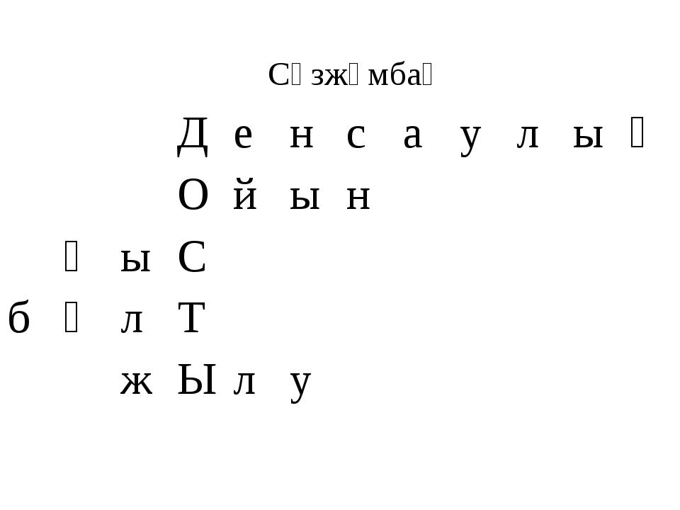 Сөзжұмбақ Д е н с а у л ы қ О й ы н қ ы С б ұ л Т ж Ы л у