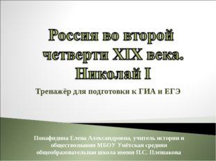 Тренажёр для подготовки к ГИА и ЕГЭ Понафидина Елена Александровна, учитель и