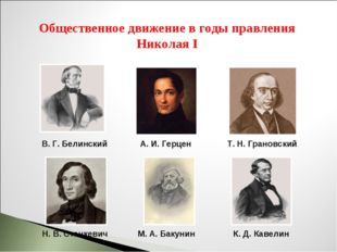 Общественное движение в годы правления Николая I В.Г.Белинский А.И.Герцен