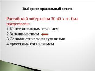 Российский либерализм 30-40-х гг. был представлен: Консервативным течением За