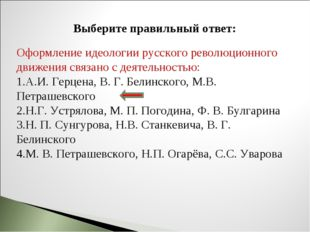 Выберите правильный ответ: Оформление идеологии русского революционного движе