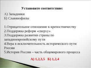 Установите соответствие: А) Западники Б) Славянофилы Отрицательное отношение
