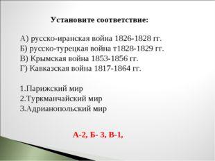 Установите соответствие: А) русско-иранская война 1826-1828 гг. Б) русско-тур