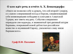О ком идёт речь в отчёте А. Х. Бенкендорфа: «Никто не позволял себе и думать,