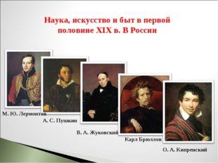 Наука, искусство и быт в первой половине XIX в. В России В. А. Жуковский А. С