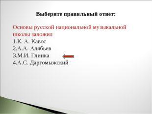 Выберите правильный ответ: Основы русской национальной музыкальной школы зало