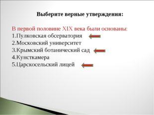 Выберите верные утверждения: В первой половине XIX века были основаны: Пулков