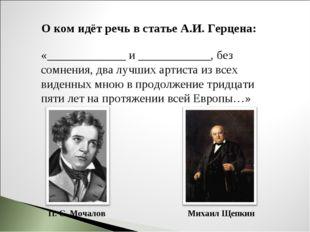 О ком идёт речь в статье А.И. Герцена: «_____________ и ____________, без сом