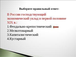 Выберите правильный ответ: В России господствующий экономический уклад в перв
