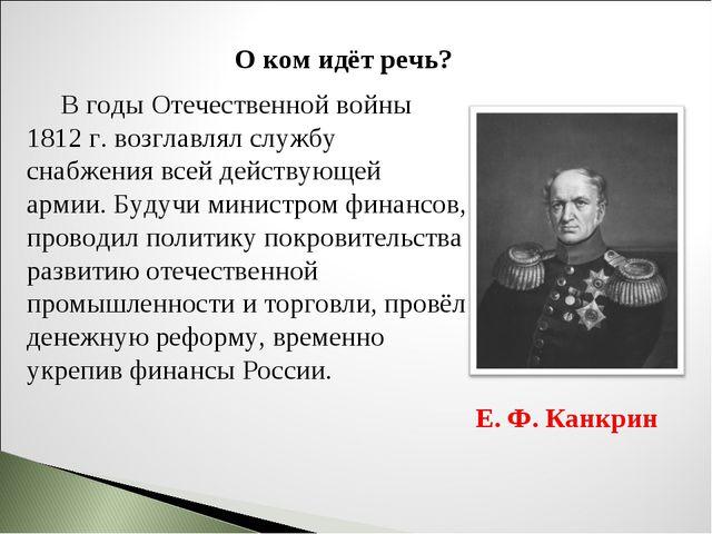 О ком идёт речь? В годы Отечественной войны 1812 г. возглавлял службу снабжен...
