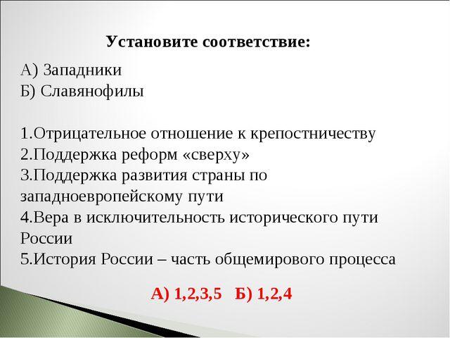 Установите соответствие: А) Западники Б) Славянофилы Отрицательное отношение...
