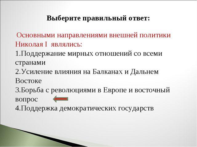 Выберите правильный ответ: Основными направлениями внешней политики Николая I...