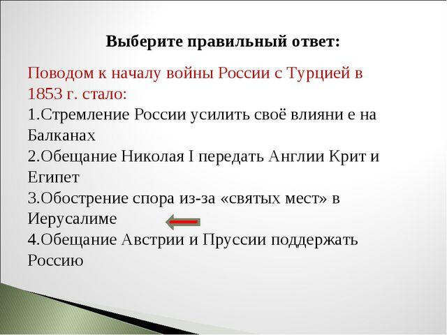 Выберите правильный ответ: Поводом к началу войны России с Турцией в 1853 г....
