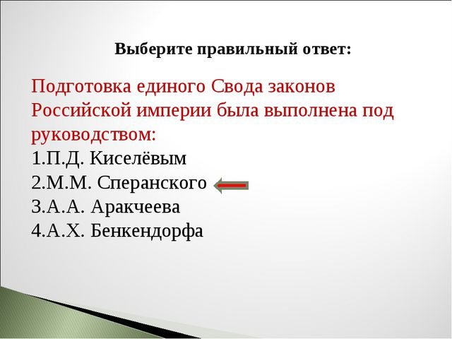 Выберите правильный ответ: Подготовка единого Свода законов Российской импери...