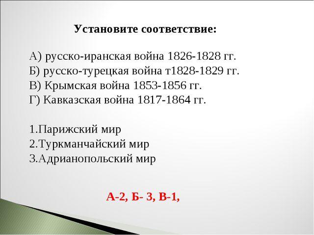 Установите соответствие: А) русско-иранская война 1826-1828 гг. Б) русско-тур...