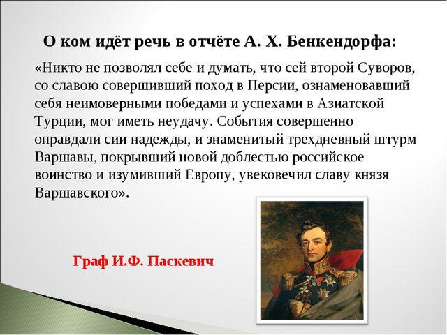 О ком идёт речь в отчёте А. Х. Бенкендорфа: «Никто не позволял себе и думать,...